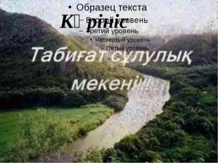 Көрініс