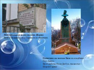 Мемориальная доска на доме Жоржа Бизе в Буживале под Парижем во Франции. Памя