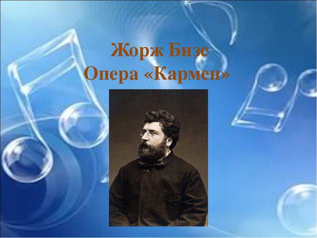 Жорж Бизе Опера «Кармен»