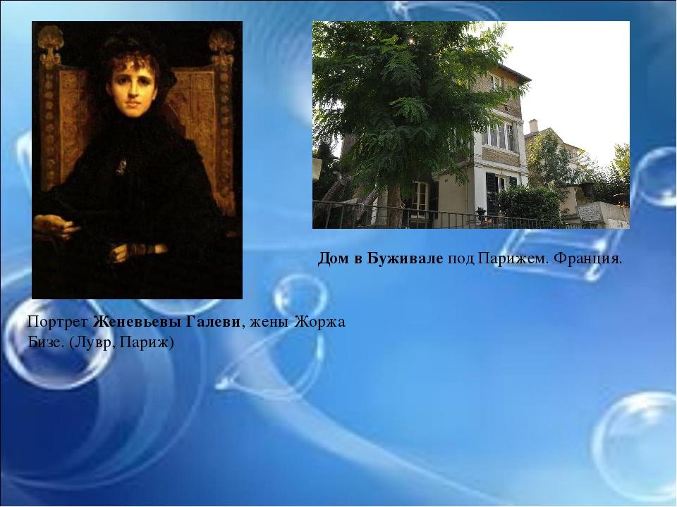 Портрет Женевьевы Галеви, жены Жоржа Бизе. (Лувр, Париж) Дом в Буживале под П...