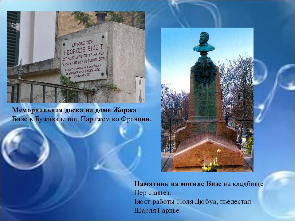 Мемориальная доска на доме Жоржа Бизе в Буживале под Парижем во Франции. Памя...