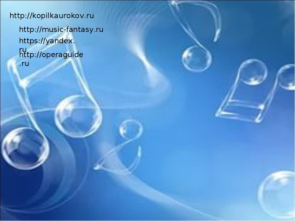 http://kopilkaurokov.ru http://music-fantasy.ru http://operaguide.ru https://...