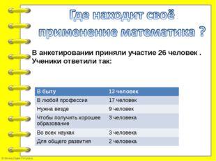 В анкетировании приняли участие 26 человек . Ученики ответили так: В быту13