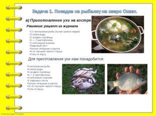 в) Приготовление ухи на костре. Решение: рецепт из журнала 1,5 килограмма рыб