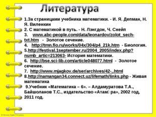 1.За страницами учебника математики. - И. Я. Депман, Н. Я. Виленкин 2. С мате