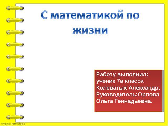 Работу выполнил: ученик 7а класса Колеватых Александр. Руководитель:Орлова Ол...