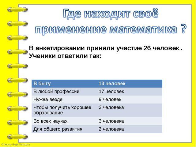 В анкетировании приняли участие 26 человек . Ученики ответили так: В быту13...