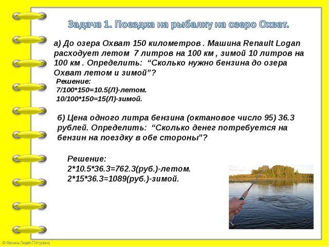 а) До озера Охват 150 километров . Машина Renault Logan расходует летом 7 лит...