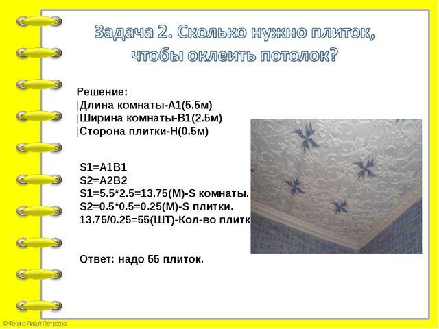 Решение: |Длина комнаты-A1(5.5м) |Ширина комнаты-B1(2.5м) |Сторона плитки-H(0...