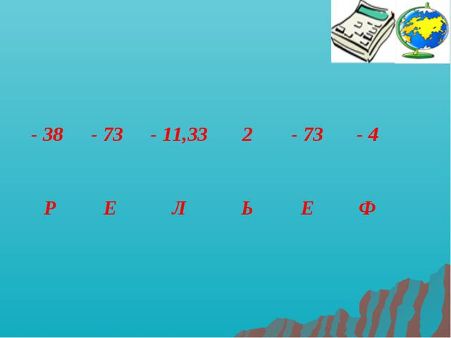 - 38 - 73 - 11,332 - 73 - 4 РЕЛЬЕФ
