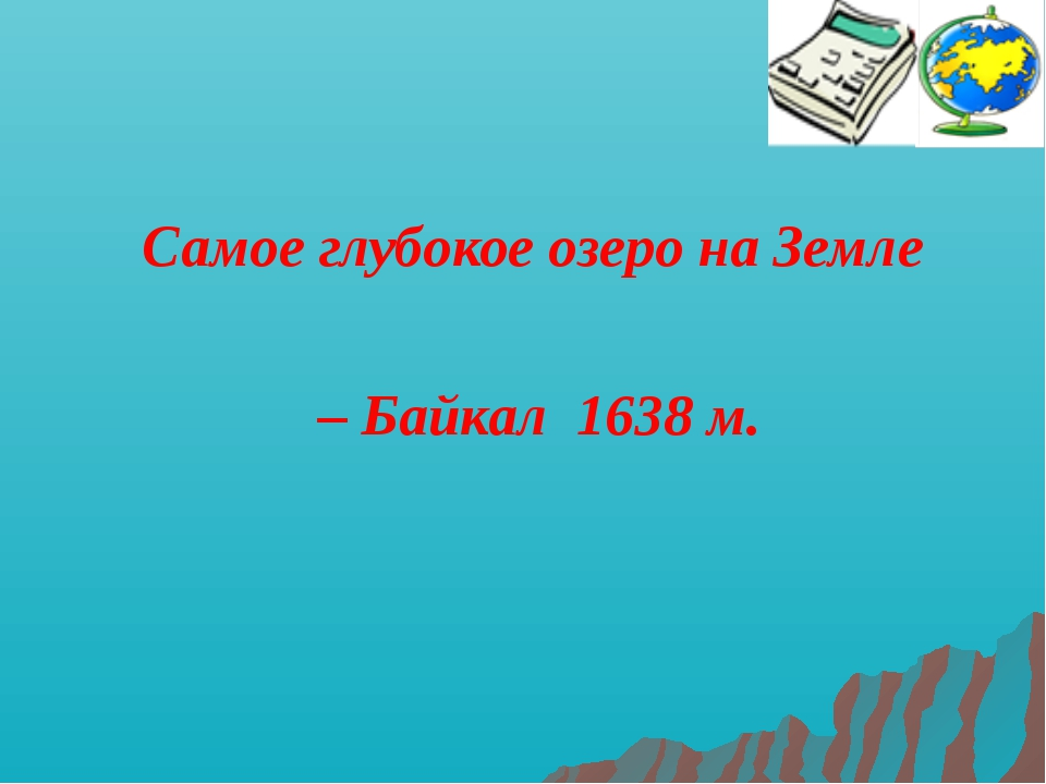 Самое глубокое озеро на Земле – Байкал 1638 м.