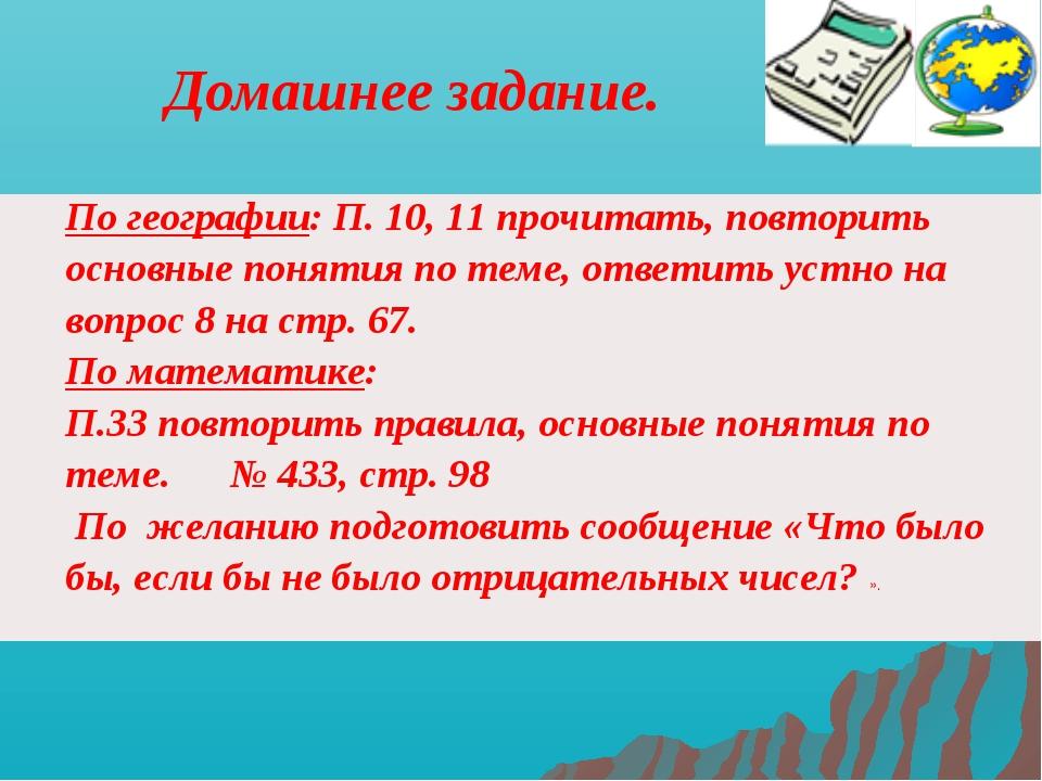 Домашнее задание. По географии: П. 10, 11 прочитать, повторить основные поня...