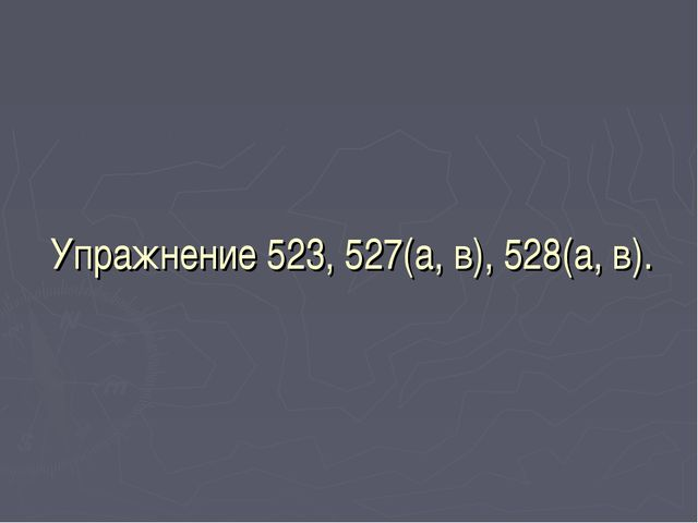 Упражнение 523, 527(а, в), 528(а, в).
