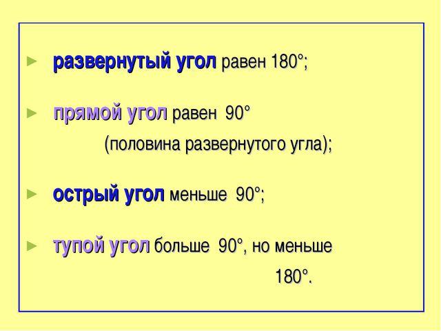 развернутый угол равен 180°; прямой угол равен 90° (половина развернутого уг...