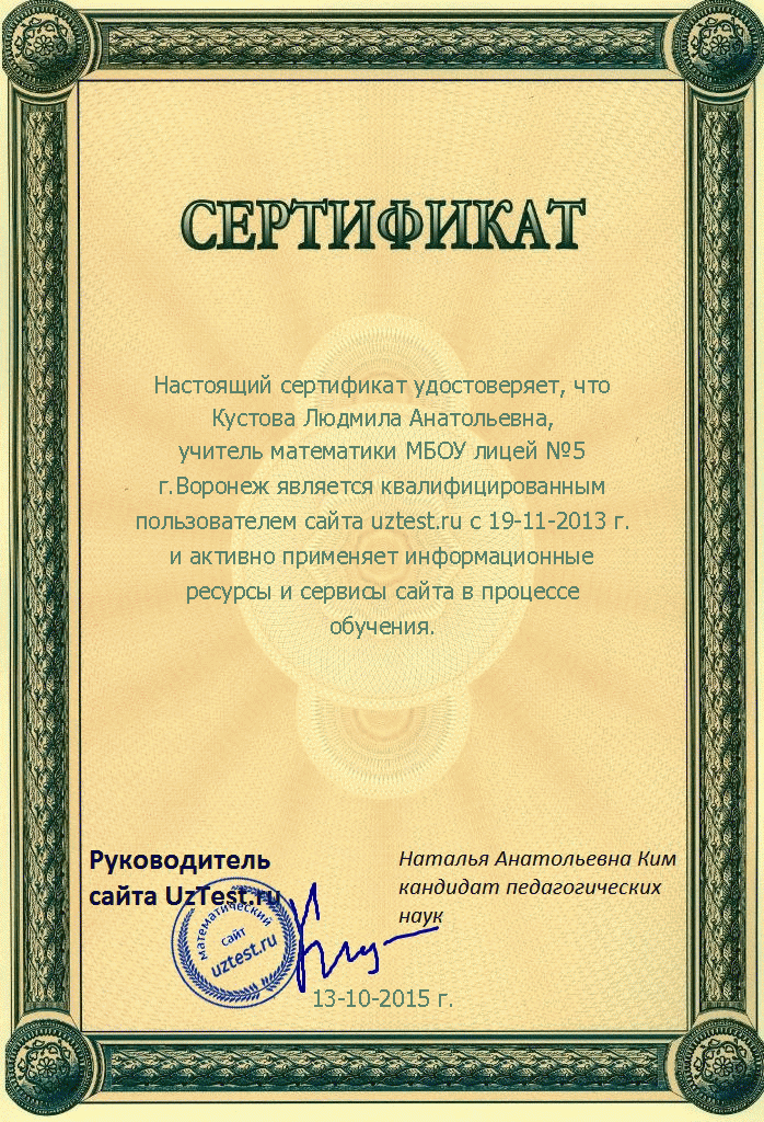C:\Documents and Settings\Полизователь\Мои документы\Downloads\sertificate.png