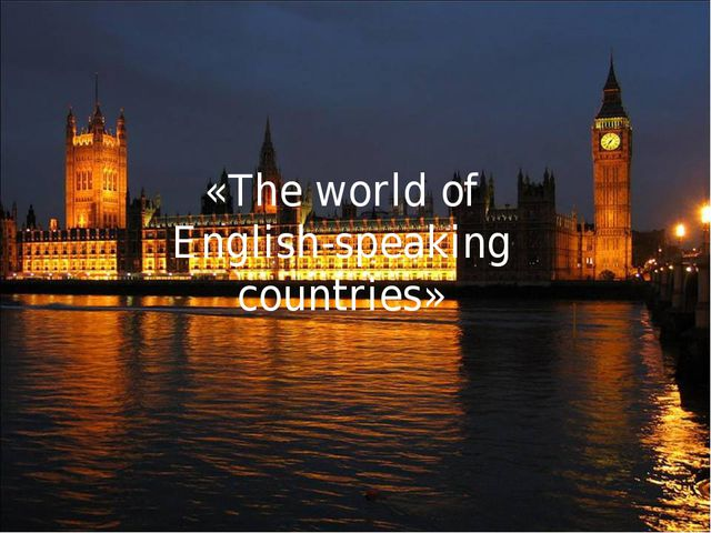 «The world of English-speaking countries»
