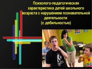 Психолого-педагогическая характеристика детей школьного возраста с нарушением