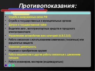 Противопоказания: Служба в вооруженных силах РФ Служба в государственных и му