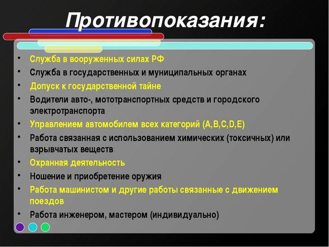 Противопоказания: Служба в вооруженных силах РФ Служба в государственных и му...