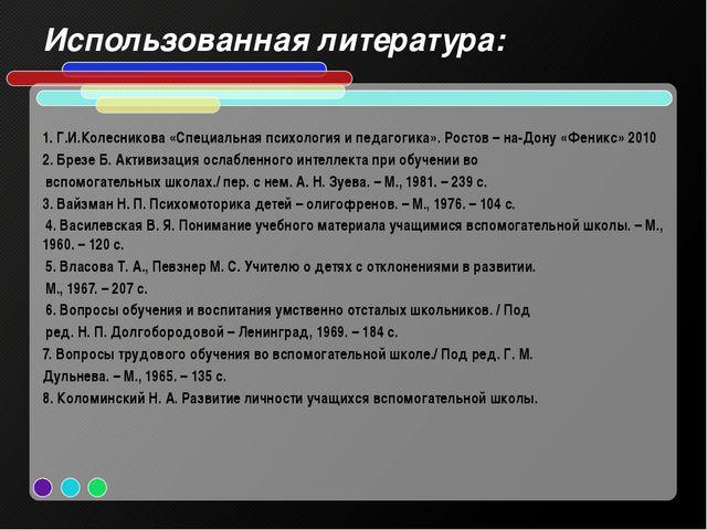 Использованная литература: 1. Г.И.Колесникова «Специальная психология и педаг...