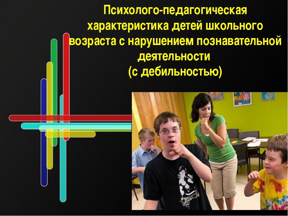 Психолого-педагогическая характеристика детей школьного возраста с нарушением...