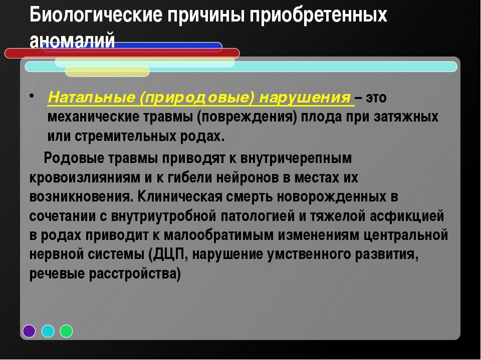 Биологические причины приобретенных аномалий Натальные (природовые) нарушения...