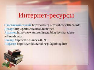 Интернет-ресурсы Счастливый случай http://weburg.net/tv/shows/10474/info Дека