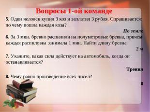 Вопросы 1-ой команде 5. Один человек купил 3 коз и заплатил 3 рубля. Спрашива
