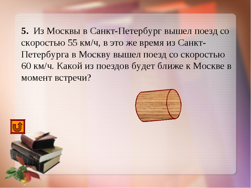 5. Из Москвы в Санкт-Петербург вышел поезд со скоростью 55 км/ч, в это же вре...