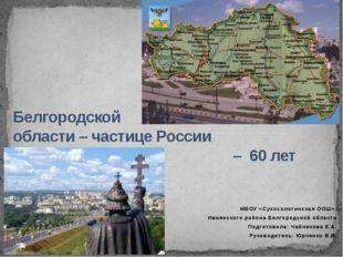 МБОУ «Сухосолотинская ООШ» Ивнянского района Белгородской области Подготовила