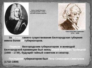 Князь Юрий Юрьевич Трубецкой (1668—1739) — русский генерал-поручик Свистунов