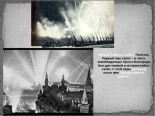 Москва. 5 августа 1943 г. Полночь. Первый наш салют – в честь освобожденных