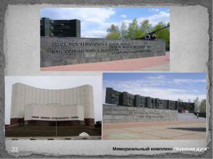 """Мемориальный комплекс """"Курская дуга"""""""