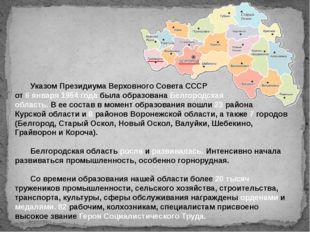 Указом Президиума Верховного Совета СССР от 6 января 1954 года была образов