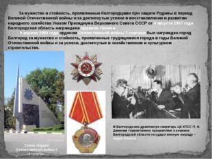 За мужество и стойкость, проявленные белгородцами при защите Родины в перио