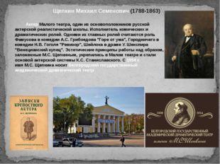 Щепкин Михаил Семенович (1788-1863) Актер Малого театра, один из основополож