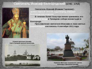 Памятник Местному покровителю святого Белогорья Святителю Иоасафу Успение свя