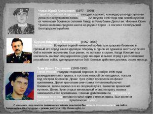 Бурцев Владимир Васильевич (1957-2000) Герой России. Во время первой чеченск