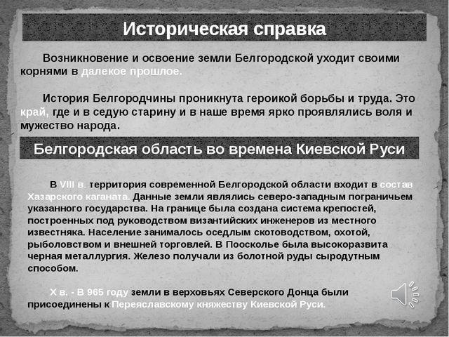 Историческая справка В VIII в. территория современной Белгородской области...