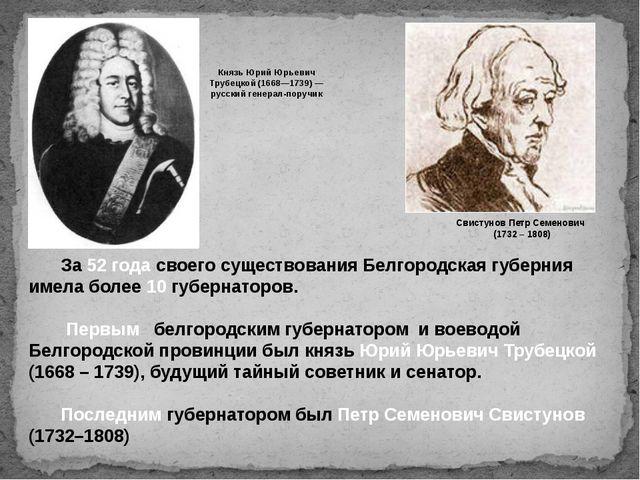 Князь Юрий Юрьевич Трубецкой (1668—1739) — русский генерал-поручик Свистунов...