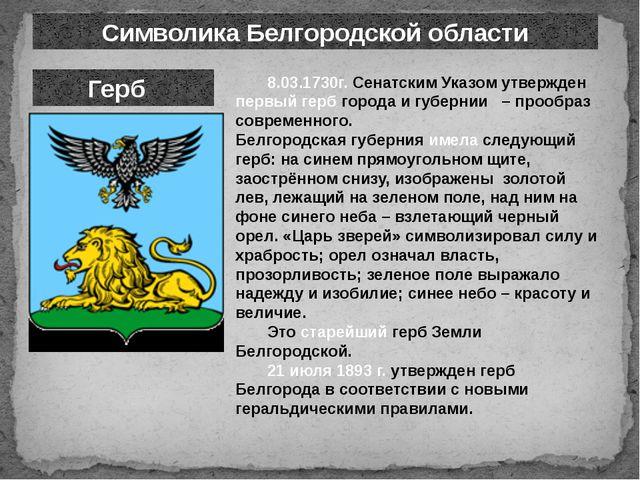 8.03.1730г. Сенатским Указом утвержден первый герб города и губернии – прооб...