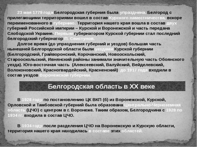 В 1928 году по постановлению ЦК ВКП (б) из Воронежской, Курской, Орловской и...