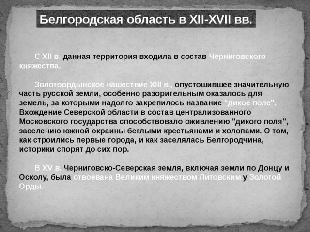 С XII в. данная территория входила в состав Черниговского княжества.  Зол...
