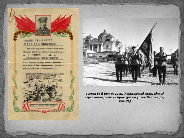 воины 89-й Белгородско-Харьковской гвардейской стрелковой дивизии проходят п...