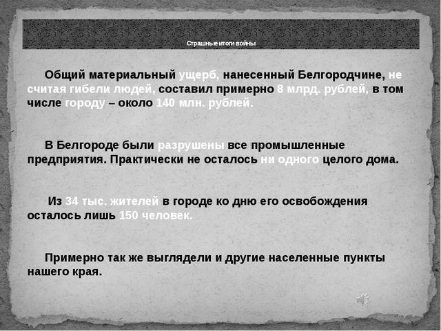 Общий материальный ущерб, нанесенный Белгородчине, не считая гибели людей, с...
