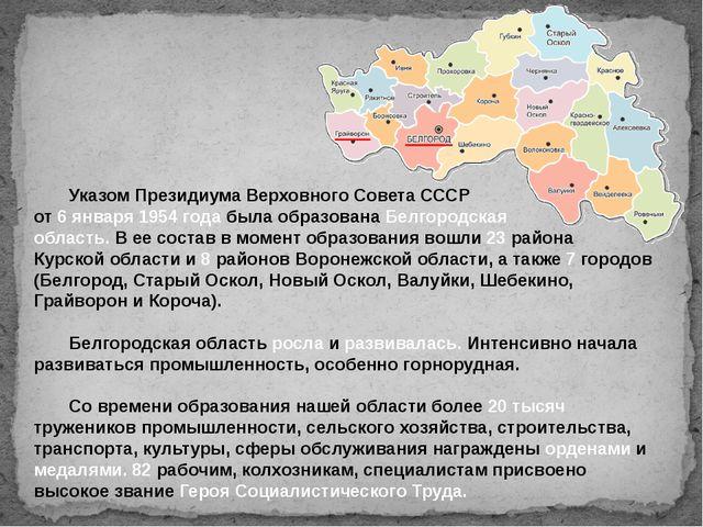 Указом Президиума Верховного Совета СССР от 6 января 1954 года была образов...