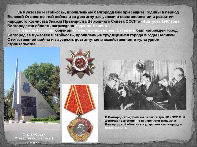 За мужество и стойкость, проявленные белгородцами при защите Родины в перио...