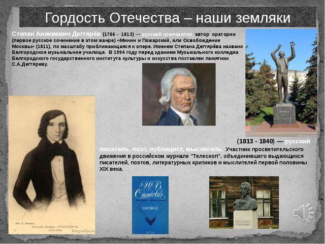 Степан Аникиевич Дегтярёв (1766 - 1813) ― русский композитор, автор оратории...