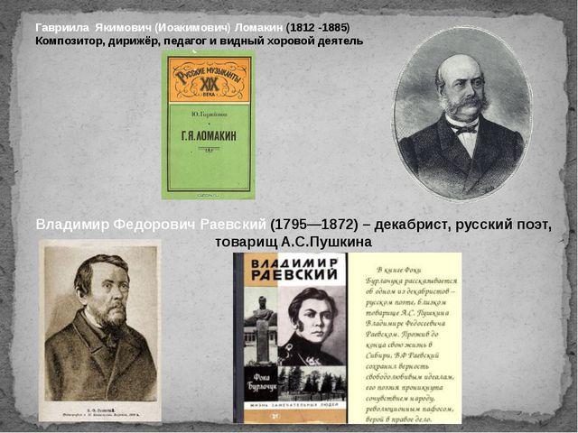 Гавриила Якимович (Иоакимович) Ломакин (1812 -1885) Композитор, дирижёр, пед...