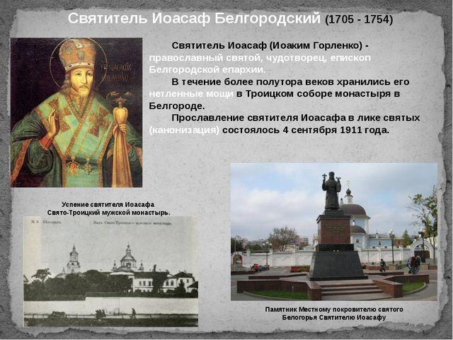 Памятник Местному покровителю святого Белогорья Святителю Иоасафу Успение свя...